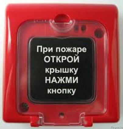 Пожарная сигнализация (монтаж, обслуживание)