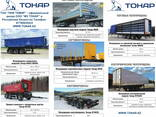 Прицепы, скотовозы, контейнеровозы, бункеры ТОНАР - фото 7