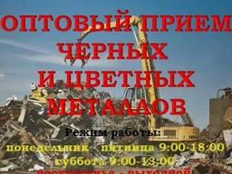 Прием лома черных и цветных металлов по Казахстану
