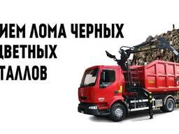 Прием лома и отходов черных металлов