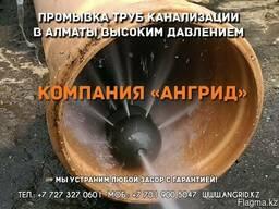 Прочистка канализации в Алматы компания «АнГрид»|angrid. kz