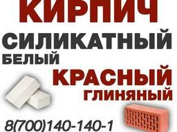 Продам кирпич красный строительный м 100-150