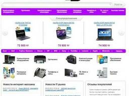 Продажа готового бизнеса, интернет магазин бытовой и офисной
