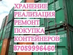 Хранение контейнеров СВХ, охрана, приватная база