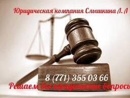 Профессиональный юрист. Член городской Алматинской Палаты.
