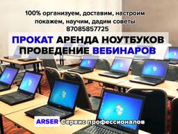 *Прокат Аренда ноутбуков. Проведение вебинаров в Нур-Султане