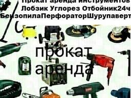 Прокат болгарки перфоратор шуруповерт дрель утюг пылесос стр