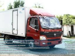 Промтоварный фургон Foton Aumark BJI 1069 COND