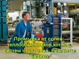 Промывка теплообменников, котлов и систем. Хим. реагенты