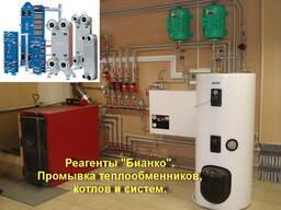 Промывка теплообменников, котлов и тех. оборудования.