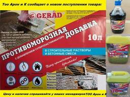 "Противоморозная добавка ""GERAD"" в бетон"