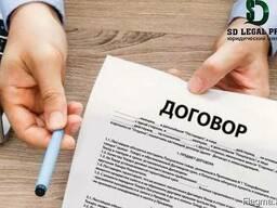 Разработка и экспертиза договоров