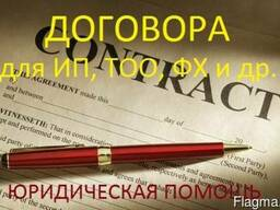 Разработка коммерческих договоров (контрактов, соглашений)
