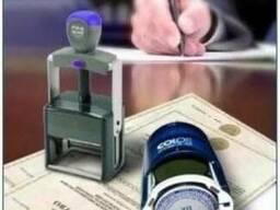Регистрация ТОО, ИП (предприятия, бизнеса)
