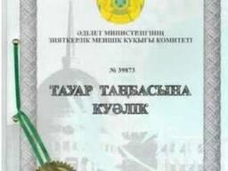 Регистрация товарного знака торговой марки