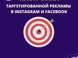 Реклама в Instagram и Facebook. Настройка таргетированной реклама в Insgaram и FB