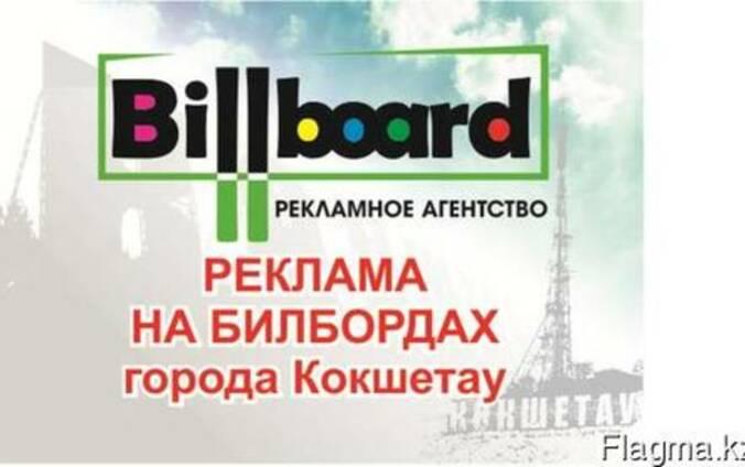 "Рекламное Агентство ""Billboard"""