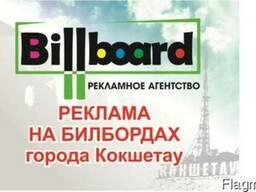 """Рекламное Агентство """"Billboard"""" - фото 1"""