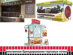 Рекламное брендирование торговых точек, бутиков (изготовлени