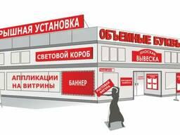 Рекламные услуги в Астане.
