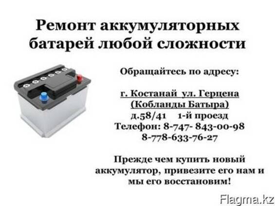 Ремонт аккумуляторов любой сложности.