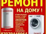 Ремонт Аристона и стиральных машин в Шымкенте. - фото 3