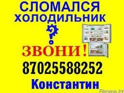Ремонт Холодильников в Шымкенте!