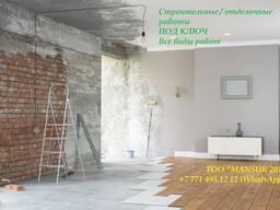 Ремонт квартир / домов / коммерческих помещений