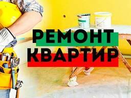 Ремонт квартир в Усть-Каменогорске