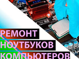 Ремонт ноутбуков/компьютеров (Талгар, Алматы)