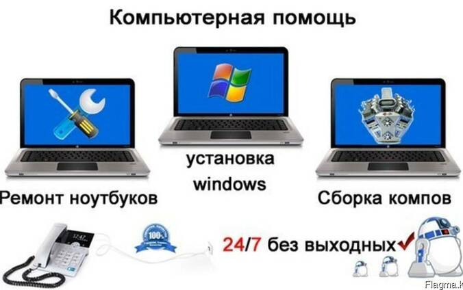 Ремонт ПК ноутбук, установка Windows, антивирус в комплекте.