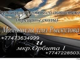 Ремонт, реставрация автостекла Момышулы уг.Рыскулова