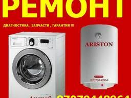 Ремонт стиральных машин и Аристонов.
