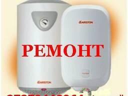 Ремонт водонагревателей Аристон и стиральных машин вШымкенте