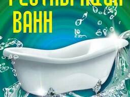 Реставрация ванн - фото 1