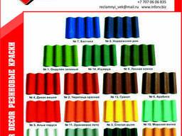 Резиновые краски
