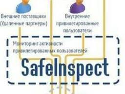 SafeInspect Система контроля привилегированных пользователей