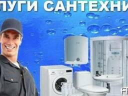 Сантехника услуги - водопровод отопление