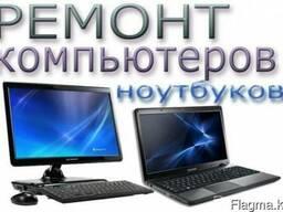 Сборка, ремонт, чистка, установка компьютеров, ноутбуков