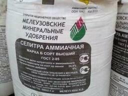 Селитра Аммиачная азот 34, 4 Высший сорт марки Б ГОСТ 2-85