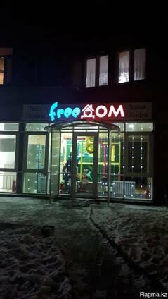 Семейное таймкафе FreeДОМ, игровая комната, лабиринт