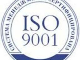 Сертификаты ISО 9001