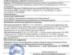 Сертификаты соответствия в Алматы