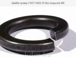 Шайба гровер ГОСТ 6402-70 без покрытия М6