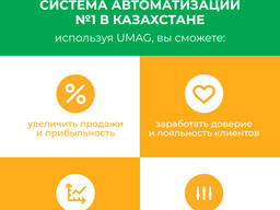Система автоматизации UMAG