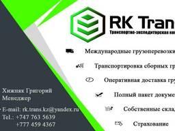Собираем сборные грузы из России в Казахстан.