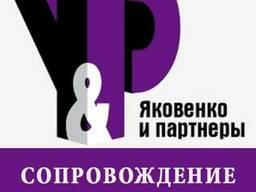 Сопровождение Вашего бизнеса в Алматы!