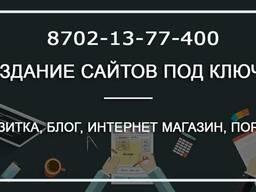 Создание Сайта Астана
