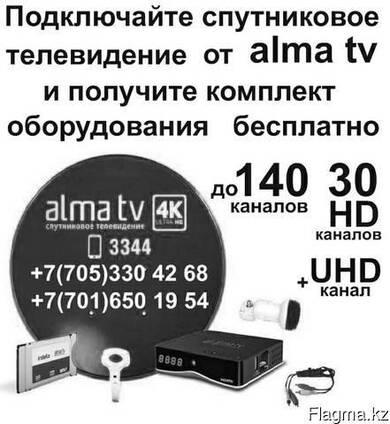 Спутниковое телевидение от alma tv