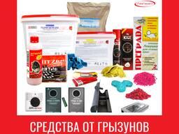 Средства от крыс и мышей купить в Алматы